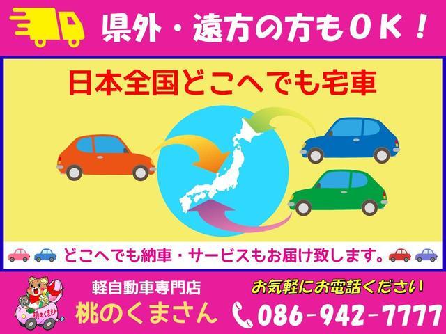 こちらのお車はガソリンクオカード3000円プレゼント(^O^)納車した日からドライブも楽しめますね♪納車前日までに『クーポン使用』とお伝えください☆ 軽自動車中古 軽自動車人気 中古車 岡山 おすすめ