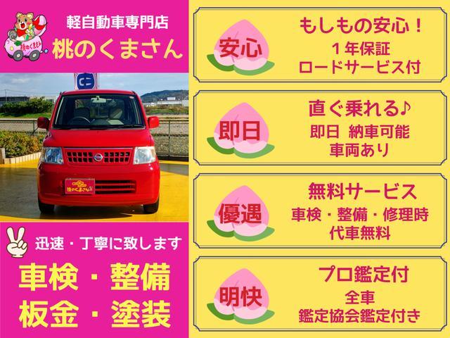 車は購入後からが大事。いざというときの代車無料・ロードサービス・保証付、ご購入の方優遇・充実 アフターサービス豊富 特典満載 キーレス 電格ミラー CD オートマ Wエアバック 充実装備のオッティ☆