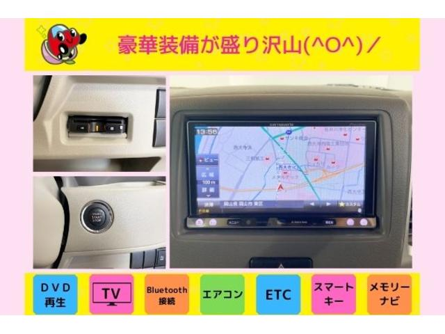G メモリーナビ Bluetooth オートエアコン 電格ミラー スマートキー 両側スライドドア ETC Wエアバック ABS 衝突安全ボディ 盗難防止システム オートマ タイミングチェーン 1年保証(3枚目)