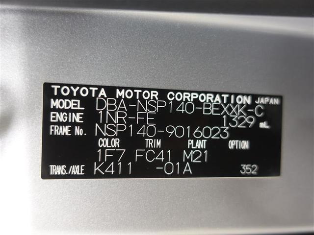 X ワンセグ メモリーナビ ミュージックプレイヤー接続可 バックカメラ 電動スライドドア ウオークスルー ワンオーナー 記録簿 アイドリングストップ(20枚目)