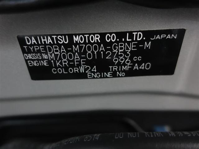 X LパッケージS ミュージックプレイヤー接続可 衝突被害軽減システム ドラレコ ワンオーナー 記録簿 アイドリングストップ(20枚目)