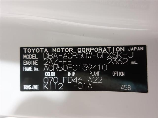 2.4アエラス Gエディション フルセグ HDDナビ DVD再生 ミュージックプレイヤー接続可 バックカメラ ETC 両側電動スライド HIDヘッドライト ウオークスルー 乗車定員7人 3列シート ワンオーナー 記録簿(20枚目)