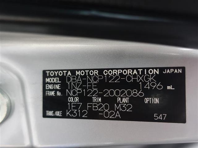 Gクルマイスタイプ1 福祉車両 ワンセグ メモリーナビ ミュージックプレイヤー接続可 バックカメラ ETC HIDヘッドライト ワンオーナー 記録簿(19枚目)