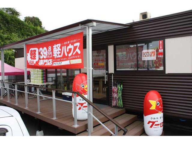 軽を買うならK-House!! 082-208-0558までお気軽にどうぞ♪ホームページもご覧ください! →→→ http://k-house2016.com