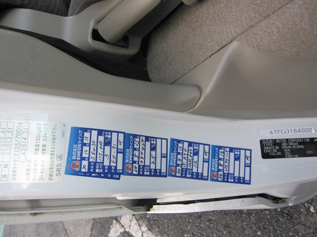DX GLパッケージ 4WD パワーウインドウ 両側スライドドア ハイルーフ(17枚目)