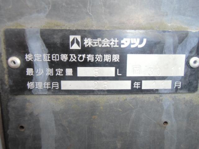 三菱ふそう キャンター 1.6tタンク車