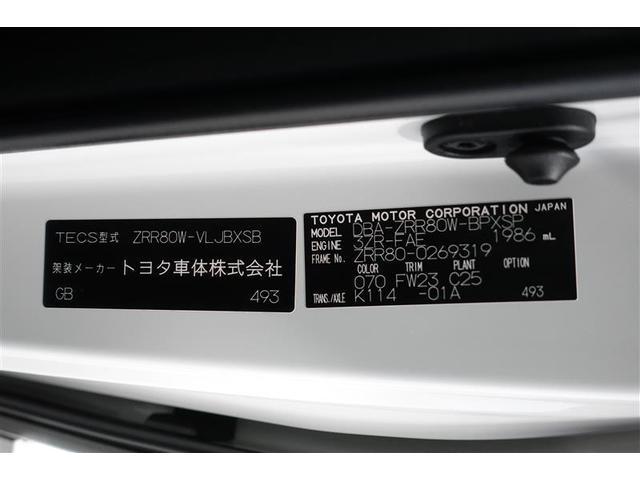 ZS G's フルセグ メモリーナビ DVD再生 ミュージックプレイヤー接続可 後席モニター バックカメラ 衝突被害軽減システム ETC 両側電動スライド LEDヘッドランプ 乗車定員7人 3列シート 記録簿(30枚目)
