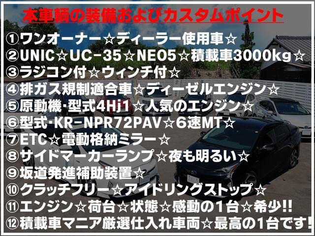 積載車 UNIC UC-35 NEO5 積載車3000kg(2枚目)