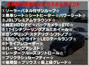 Gツーリングセレクションレザーパッケージ ソーラーパネル付サンルーフ 黒革シート レーダークルーズコントロール プリクラシュセーフティー パーキングアシスト シートヒーター 純正HDDナビ バックカメラ ETC JBLプレミアムサラウンド(2枚目)