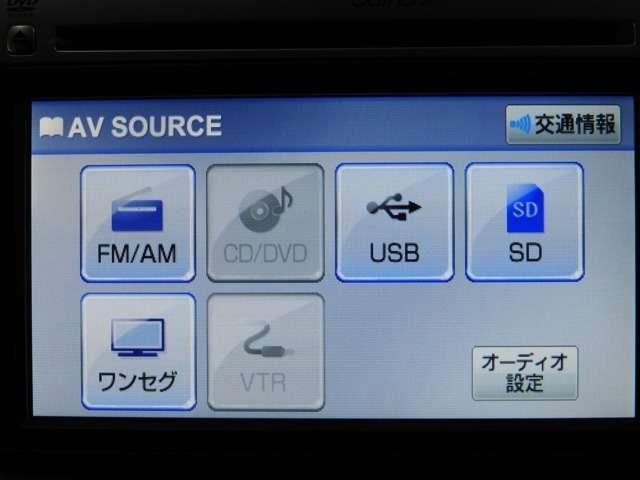【オーディオ機能】ナビに一体のオーディオは、ワンセグTVの他にDVD/CDプレーヤーを装備、更にUSBジャック付ですので、音楽プレーヤー接続も可能です♪もちろんFM/AMラジオもお聞きいただけますよ♪