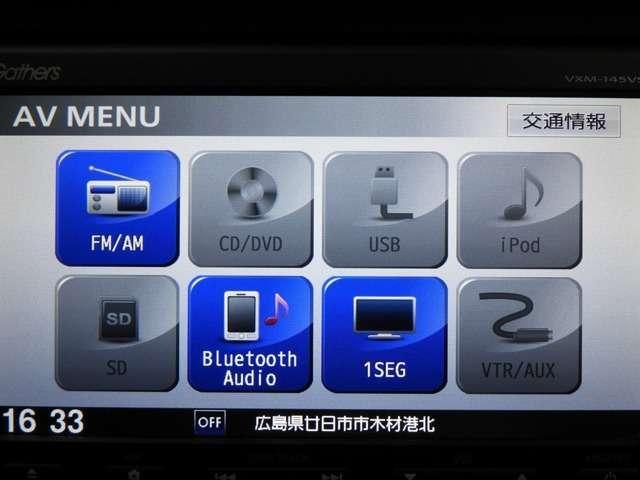 【オーディオ機能】ナビに一体のオーディオは、ワンセグTVの他にDVD/CDプレーヤーを装備、更にBluetoothでの音楽プレーヤー接続も可能です♪もちろんFM/AMラジオもお聞きいただけますよ♪