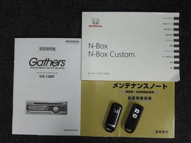 G CDチューナー スマートキー(19枚目)