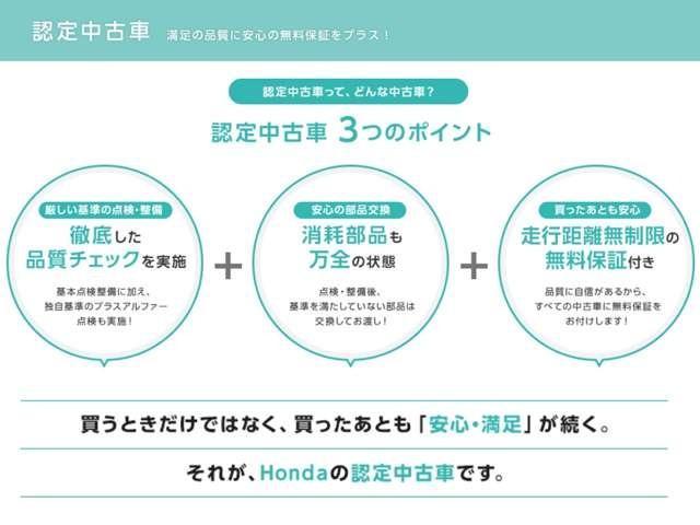 買う時だけでなく、買った後も「安心・満足」がが続く。それが、Hondaの認定中古車です♪