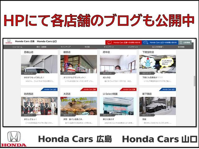 ホンダカーズ広島/山口のホームページ内には「ショールームブログ」がございます。ブログは週2回更新して、お店の情報を掲載しております。ぜひ、ご覧ください