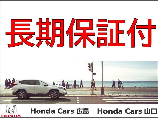 Honda認定中古車には、安心してお乗りいただけるよう長期保証がございます。内容など、ぜひお問い合わせください。