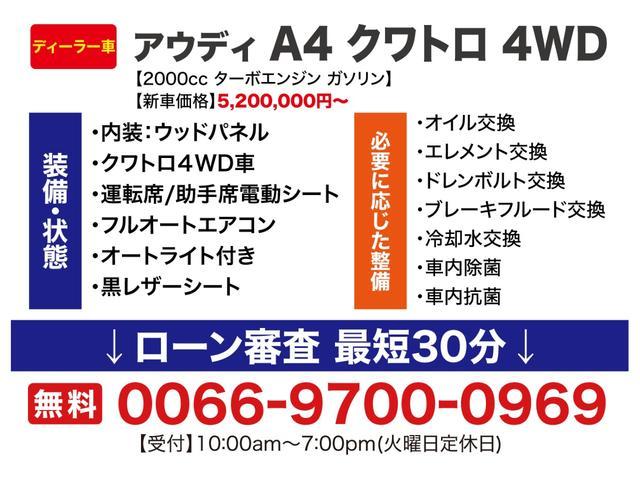 「アウディ」「アウディ A4」「セダン」「岡山県」の中古車2