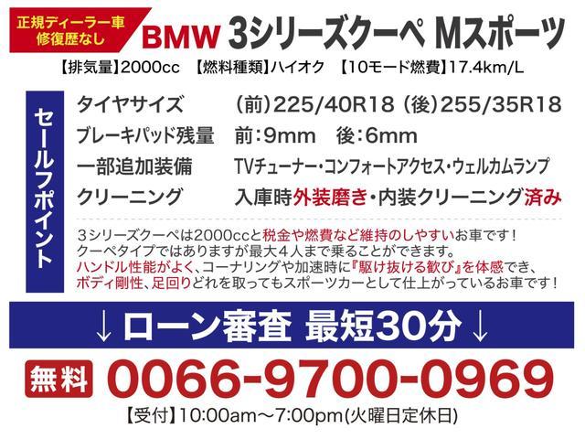「BMW」「BMW」「クーペ」「岡山県」の中古車2