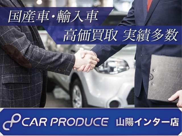 弊社カープロデュースでは、国産車、輸入車の高価買取実績多数ございます!
