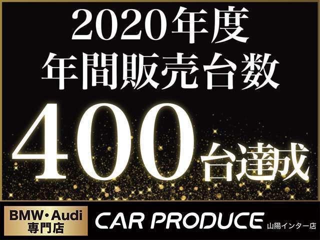 弊社では2012年創業以来毎年多数の輸入車、国産車を納車させて頂いており、年間400台以上のお車を全国各地に納車しております。