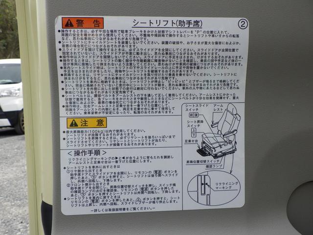 L SAII 助手席ウエルカムシート(福祉車輌) 修復歴なし(40枚目)