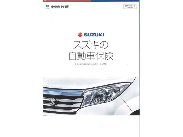 ご来店時に、お客様が加入されている自動車保険を診断させて頂けます(無料)。是非ご利用ください。。