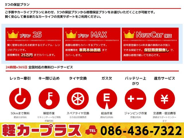 「日産」「デイズルークス」「コンパクトカー」「岡山県」の中古車45