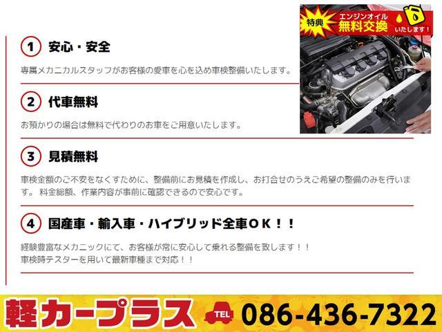 「ホンダ」「N-BOX+カスタム」「コンパクトカー」「岡山県」の中古車46