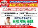 コダワリセレクション 15X コダワリセレクション 修復歴無 内外装仕上済 ETC(19枚目)
