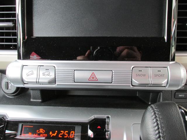 4WD時のグリップコントロール等の操作スイッチです。
