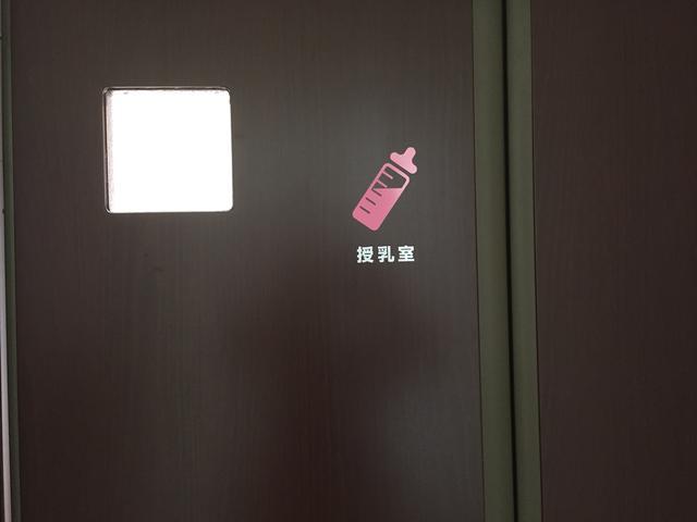 授乳室もございますので、小さなお子様連れのお客様もご安心ください。