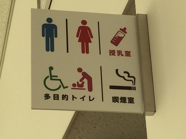 多目的トイレもございます。喫煙スペースは感染予防のためおひとりづつでのご利用をお願いしております。