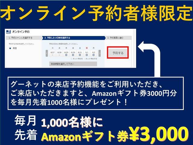 当社へご来店いただけるお客様は、グーネットオンライン予約機能がお得です!毎月先着1000名様に【Amazonギフト券¥3,000】プレゼントキャンペーンを実施中です!