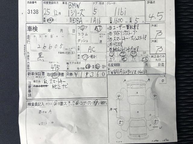 116i 純正ナビ 純正アルミ HID キーフリー 保証(2枚目)