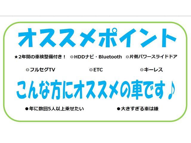 Xリミテッド 禁煙車 片側パワースライドドア HDDナビ Bluetooth フルセグTV ETC キーレス 3列シート 電動格納ミラー ヘッドライトレベライザー(2枚目)