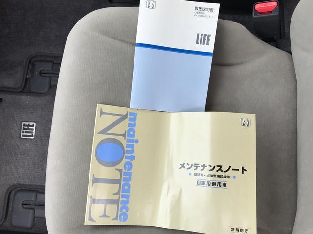 「ホンダ」「ライフ」「コンパクトカー」「広島県」の中古車36