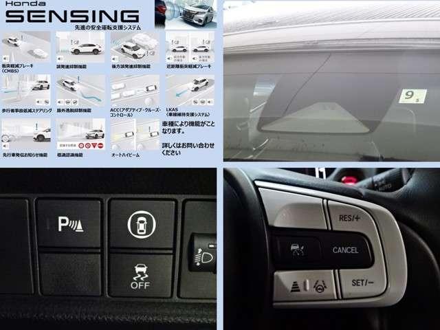 【Honda SENSING】車の前方の状況を把握してブレーキをかけたり、ペダルの踏み間違いを防止したり、前走車と適切な距離を保ったり、ステアリング操作をアシストしたりするなど、先進の安全運転支援シス
