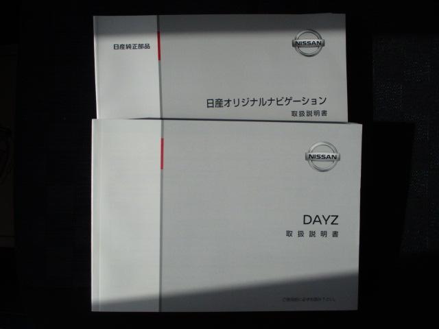 ハイウェイスター X エマージェンシーブレーキ 純正SDDナビ&TV バックモニター LEDヘッドライト キーフリー(22枚目)