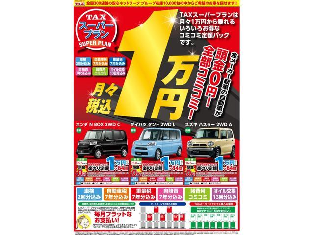 「ダイハツ」「ミライース」「軽自動車」「岡山県」の中古車10