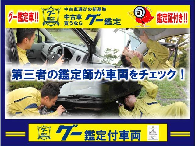 グー鑑定車☆外装・内装の状態、整備状態、修復歴等、プロの鑑定士の検査となりますので、中古車選びに自信が無い方や遠方の方にも安心してお選びいただけると思います。