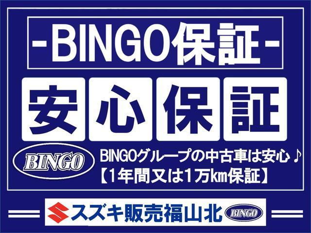 BINGO保証自動付帯!【12ヶ月又は10,000km保証】ロータス加盟店なので遠方のお客様もご安心下さい☆お近くの整備工場もご紹介しますのでアフターフォローもご安心下さい!お気軽にお問い合わせ下さい