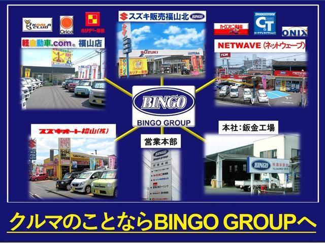 【新車・中古車販売・車検・整備・鈑金・塗装】クルマのことなら、BINGOグループにお任せ下さい!!お客様のカーライフを全力でサポートさせて頂きます!!お気軽にお問い合わせください☆彡