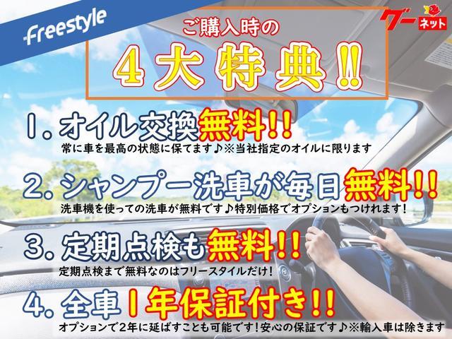 「ホンダ」「フリード」「ミニバン・ワンボックス」「鳥取県」の中古車4