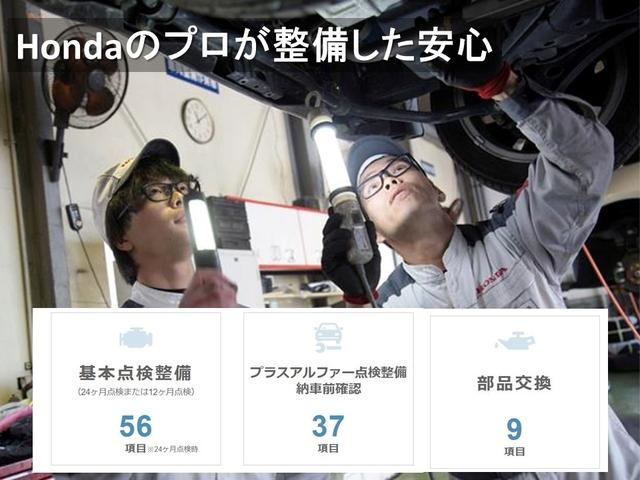 【最大102項目の点検・整備・確認】法定点検の整備に加え、Honda独自のプラスアルファー点検整備を実施。基準を満たしていない消耗部品を交換いたします。