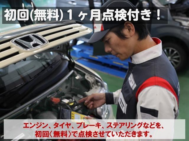 初回〈無料〉1ヶ月点検つき!エンジン、タイヤ、ブレーキ、ステアリングなどを、初回〈無料〉で点検させていただきます。ホッと保証プラスなら、さらに6ヶ月点検をプラス!