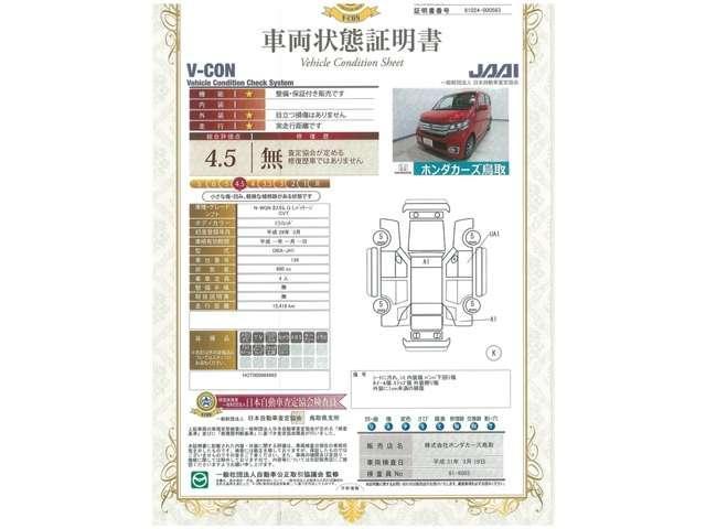【日本査定協会車両状態評価書】当店、正規ディーラーとして高品質なお車をご用意しております!