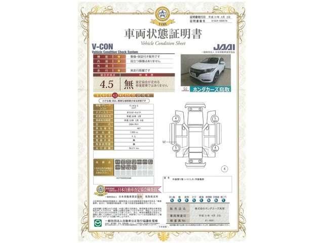 「ホンダ」「ヴェゼル」「SUV・クロカン」「鳥取県」の中古車2