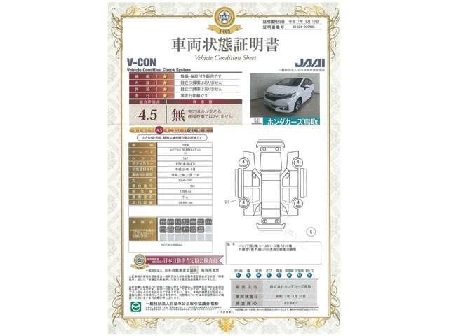 「ホンダ」「シャトル」「ステーションワゴン」「鳥取県」の中古車2