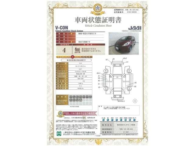 「ホンダ」「フィット」「コンパクトカー」「鳥取県」の中古車2
