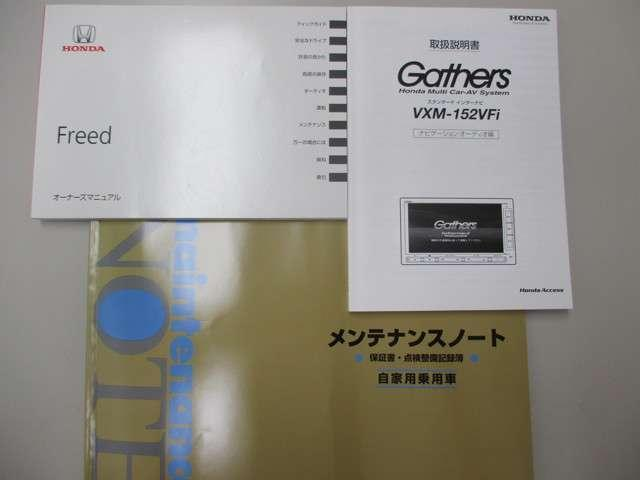 G ジャストセレクション 純正7インチナビ リアカメラ ETC DVD CD TV ミュージックラック SD Bluetoothオーディオ 左側電動スライドドア ホンダスマートキー ディスチャージヘッドライト オートライト(24枚目)