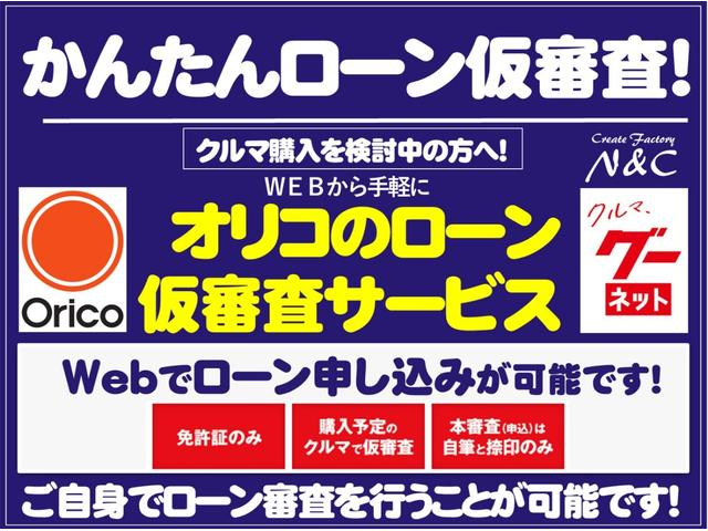 当店では、オリコ ローン仮審査サービスを広島県内で初導入させて頂いております PC・スマホからご自身で直接、ご都合の良いタイミングで簡単に仮審査ができますので是非ご利用ください。